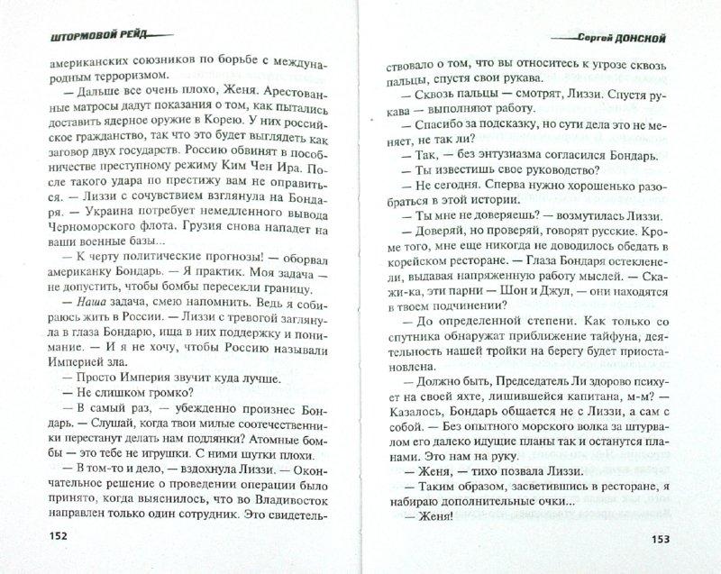 Иллюстрация 1 из 2 для Штормовой рейд - Сергей Донской | Лабиринт - книги. Источник: Лабиринт