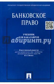 Банковское право. Учебник для бакалавров хозяин уральской тайг