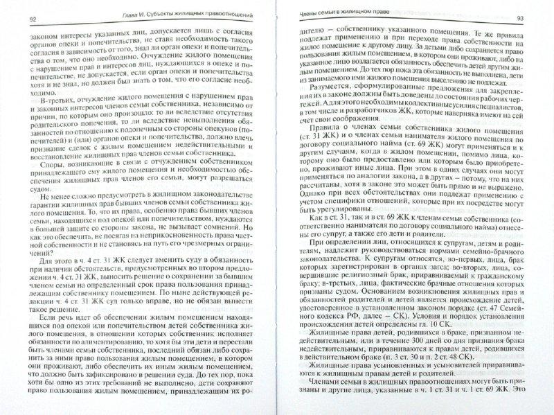 Иллюстрация 1 из 6 для Жилищное право. Учебник - Юрий Толстой | Лабиринт - книги. Источник: Лабиринт