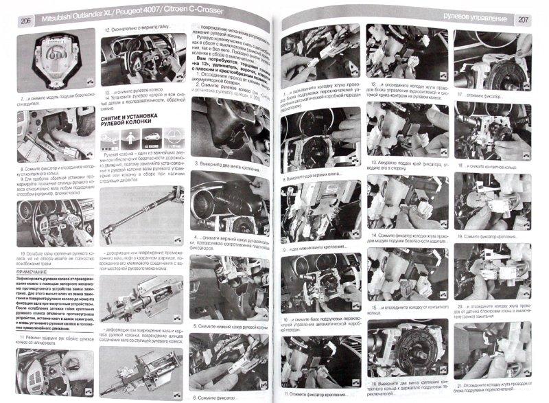 Иллюстрация 1 из 11 для Mitsubishi Outlander XL / Peugeot 4007 / Citroen C-Crosser: Руководство по эксплуатации, ремонту - Фомин, Яцук, Горфин | Лабиринт - книги. Источник: Лабиринт