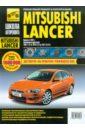 Ханов А. И. Mitsubishi Lancer. Руководство по эксплуатации, техническому обслуживанию и ремонту