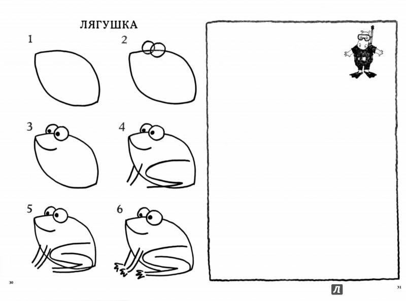 Иллюстрация 1 из 26 для Обучение рисованию. Рисуем животных   Лабиринт - книги. Источник: Лабиринт