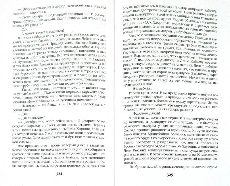 Иллюстрация 1 из 4 для Штрафник-смертник. Вся трилогия о штрафнике-танкисте - Владимир Першанин | Лабиринт - книги. Источник: Лабиринт