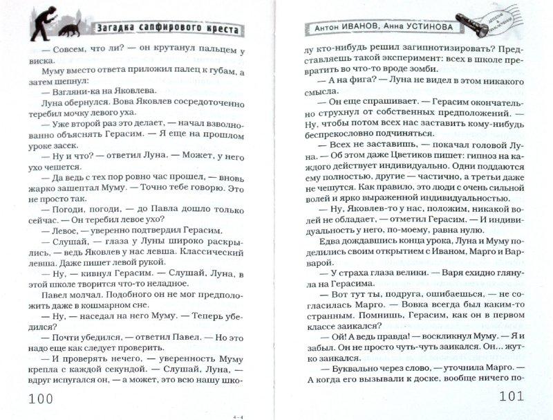 Иллюстрация 1 из 10 для Загадка сапфирового креста - Иванов, Устинова | Лабиринт - книги. Источник: Лабиринт
