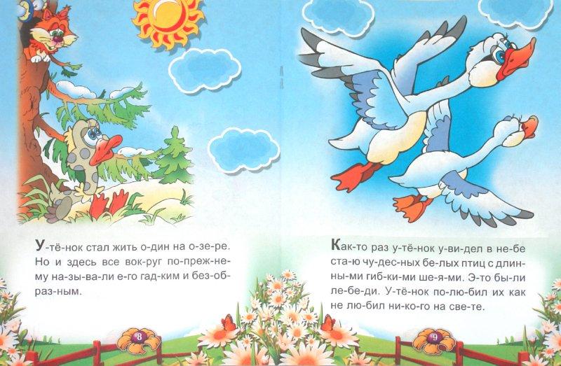 Иллюстрация 1 из 9 для Читаем по слогам и играем. Гадкий утенок | Лабиринт - книги. Источник: Лабиринт