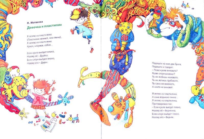 Иллюстрация 1 из 56 для В лесу родилась Елочка: Новогодние стихи и песенки | Лабиринт - книги. Источник: Лабиринт