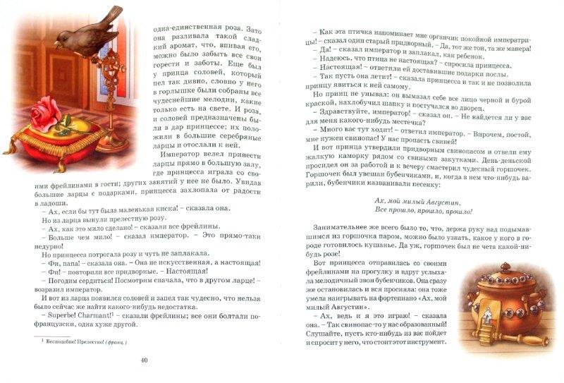 Иллюстрация 1 из 2 для Сказки. Андерсен - Ханс Андерсен | Лабиринт - книги. Источник: Лабиринт
