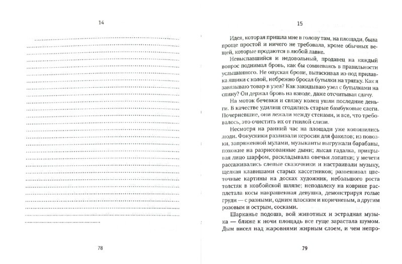 Иллюстрация 1 из 7 для Фес - Глеб Шульпяков | Лабиринт - книги. Источник: Лабиринт