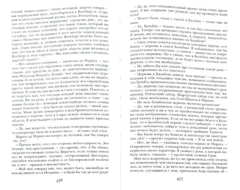Иллюстрация 1 из 3 для По направлению к Свану. Под сенью девушек в цвету - Марсель Пруст   Лабиринт - книги. Источник: Лабиринт