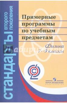 Примерные программы по учебным предметам. Физика. 7-9 классы. ФГОС