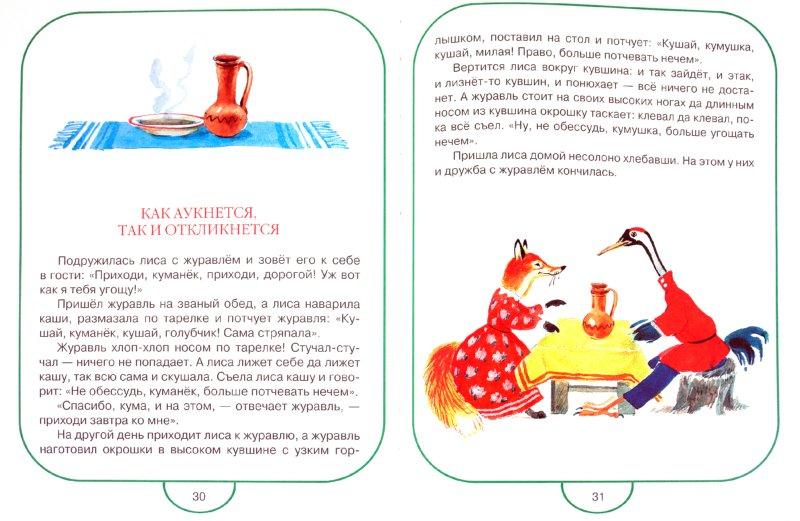 Иллюстрация 1 из 8 для Моя первая книжка | Лабиринт - книги. Источник: Лабиринт