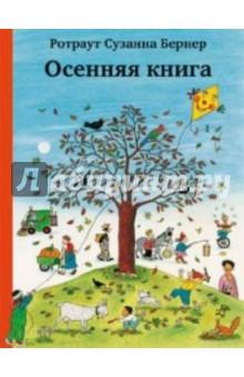 Купить Осенняя книга (виммельбух), Самокат, Знакомство с миром вокруг нас