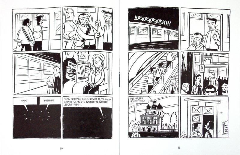 Иллюстрация 1 из 5 для Овраги. Девять дней в Санкт-Петербурге - Филипп Жирар | Лабиринт - книги. Источник: Лабиринт
