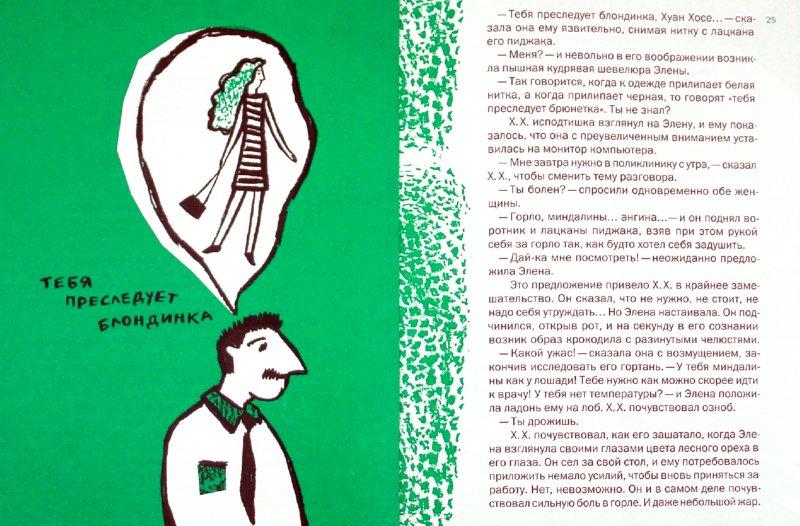 Иллюстрация 1 из 20 для Крокодил под кроватью - Мариасун Ланда | Лабиринт - книги. Источник: Лабиринт
