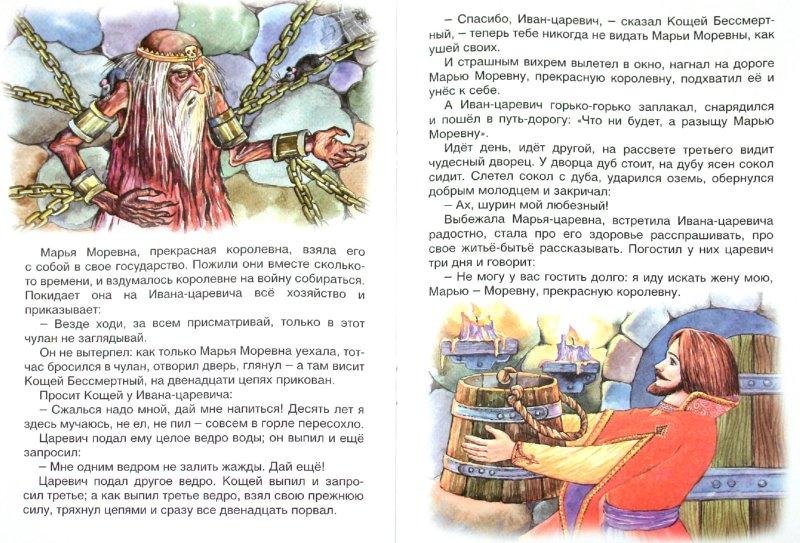 Иллюстрация 1 из 16 для Марья Моревна | Лабиринт - книги. Источник: Лабиринт