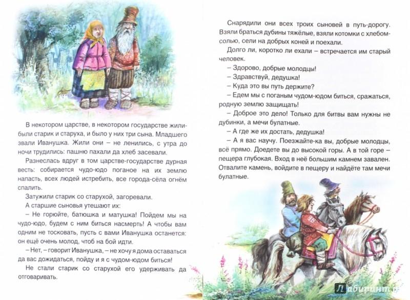 Иллюстрация 1 из 35 для Иван-крестьянский сын и Чудо-юдо | Лабиринт - книги. Источник: Лабиринт