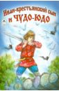 Иван-крестьянский сын и Чудо-юдо александр григорьев иван матрёнинсын сказка для детей