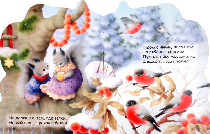 Иллюстрация 1 из 12 для Новогодний хоровод - Владимир Борисов   Лабиринт - книги. Источник: Лабиринт