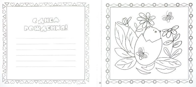 Иллюстрация 1 из 22 для Раскрась и подари. Ко дню рождения | Лабиринт - книги. Источник: Лабиринт