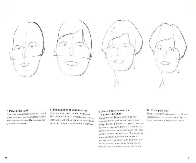 Иллюстрация 1 из 14 для Портретное сходство. Практический курс - Дуглас Грейвз   Лабиринт - книги. Источник: Лабиринт