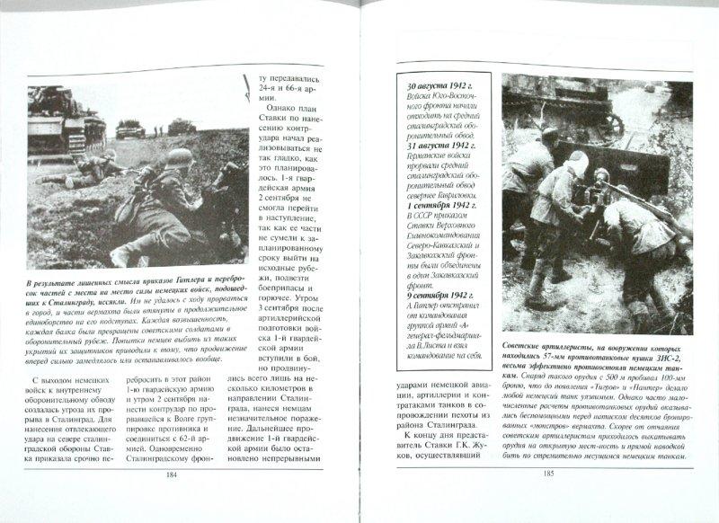Иллюстрация 1 из 8 для История Второй мировой войны - Андрей Мерников   Лабиринт - книги. Источник: Лабиринт