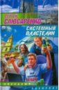 Слюсаренко Сергей Сергеевич Системный властелин