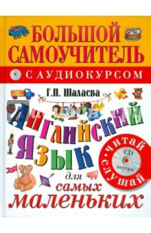Английский язык для малышей. Самый лучший самоучитель (+CD) барабаш а а видеосамоучитель интернет для начинающих 1 cd