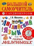 Английский язык для малышей. Самый лучший самоучитель (+CD)
