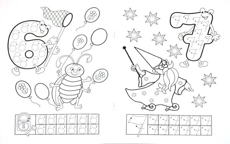 Иллюстрация 1 из 14 для Прописи. Цифры - Синякина, Синякина | Лабиринт - книги. Источник: Лабиринт