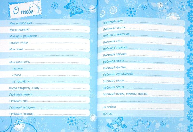 Иллюстрация 1 из 5 для Анкета для девочки. Секреты дружбы. 1 | Лабиринт - книги. Источник: Лабиринт
