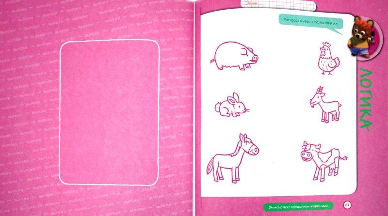 Иллюстрация 1 из 21 для Развитие ребенка. 2-3 года. Играем, учимся, растём - Маргарита Вандель | Лабиринт - книги. Источник: Лабиринт