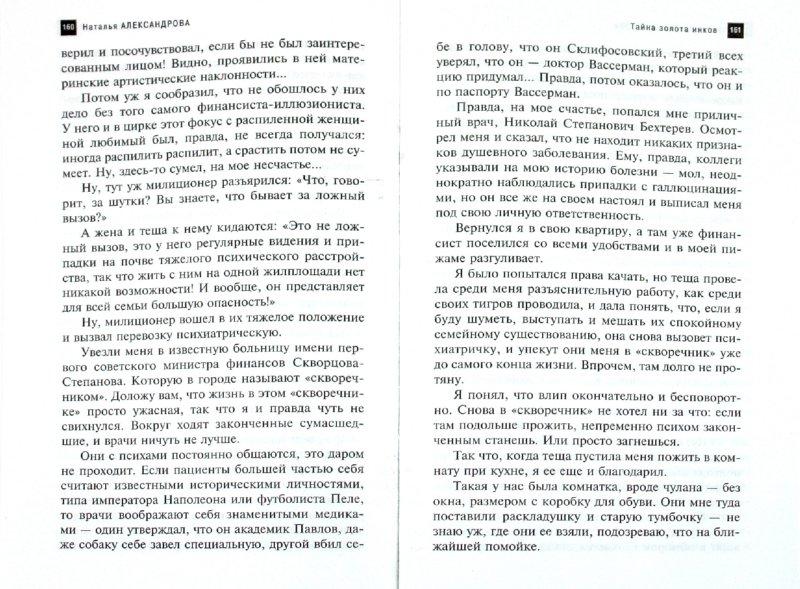 Иллюстрация 1 из 6 для Тайна золота инков - Наталья Александрова | Лабиринт - книги. Источник: Лабиринт