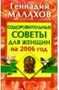 Малахов Геннадий Петрович Оздоровительные советы для женщин на 2004 год