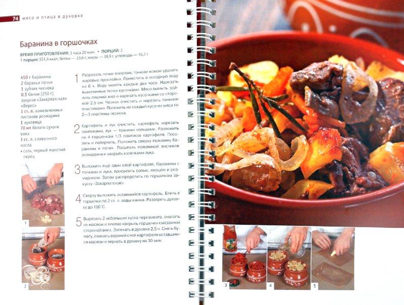 Иллюстрация 1 из 13 для Школа Гастронома. Коллекция. Блюда из духовки | Лабиринт - книги. Источник: Лабиринт