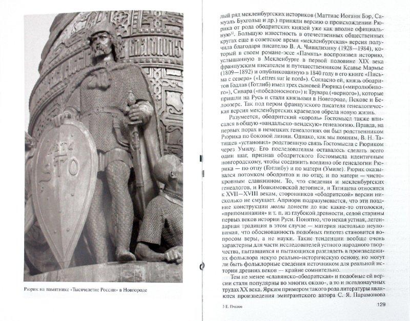 Иллюстрация 1 из 41 для Рюрик - Евгений Пчелов | Лабиринт - книги. Источник: Лабиринт