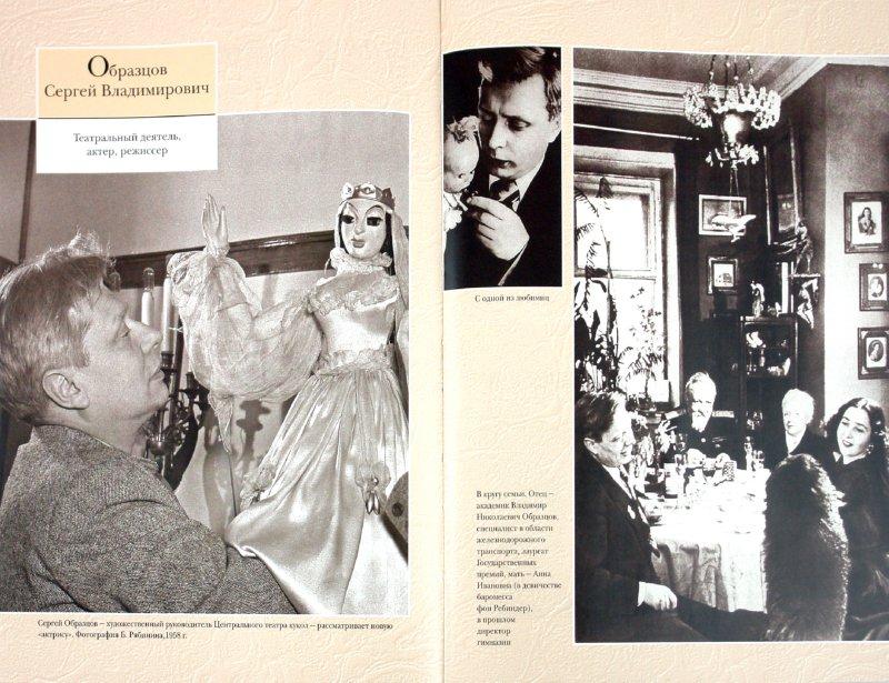 Иллюстрация 1 из 35 для Знаменитые дети знаменитых родителей - Ирина Гальперина | Лабиринт - книги. Источник: Лабиринт