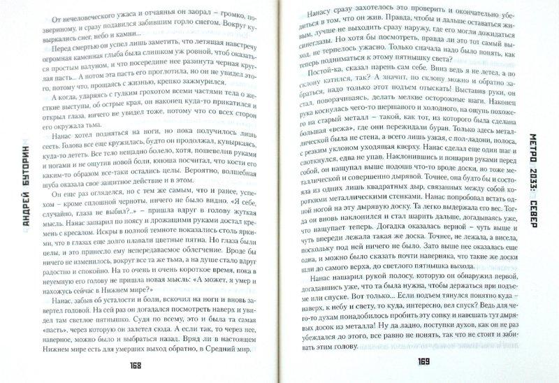 Иллюстрация 1 из 4 для Север - Андрей Буторин | Лабиринт - книги. Источник: Лабиринт