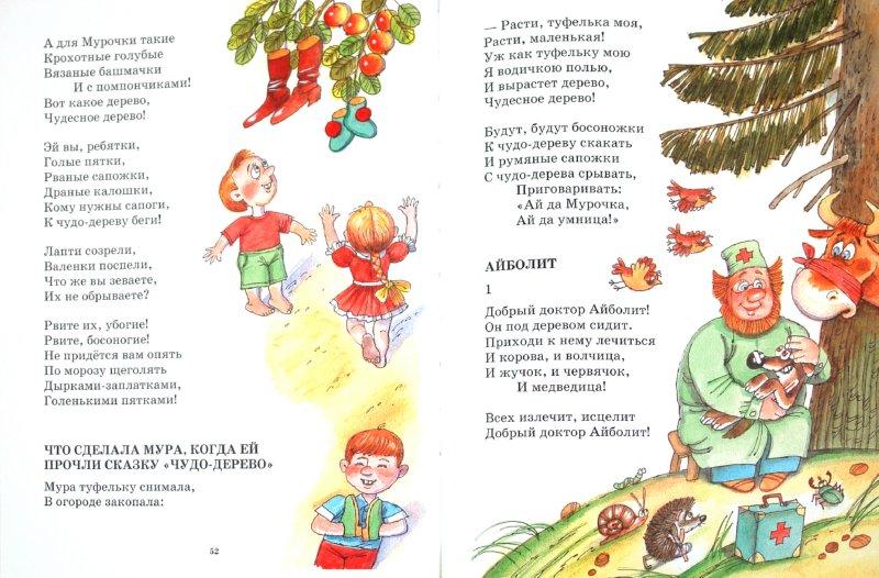 Иллюстрация 1 из 17 для Книга для чтения детям от 2 до 7 лет | Лабиринт - книги. Источник: Лабиринт