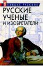 Артемов Владислав Владимирович Русские ученые и изобретатели