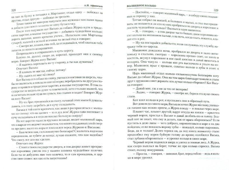 Иллюстрация 1 из 8 для Народные русские сказки | Лабиринт - книги. Источник: Лабиринт