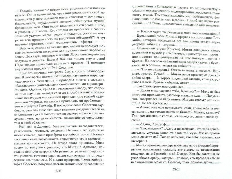 Иллюстрация 1 из 4 для VIRTUAL, или В раю никого не ждут - Смоленский, Краснянский | Лабиринт - книги. Источник: Лабиринт