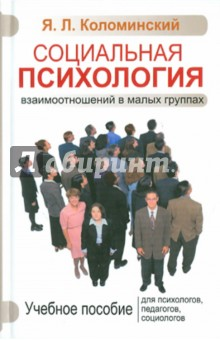 Социальная психология взаимоотношений в малых группах. Учебное пособие для психологов, педагогов