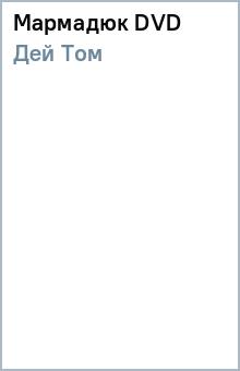 Мармадюк (DVD)