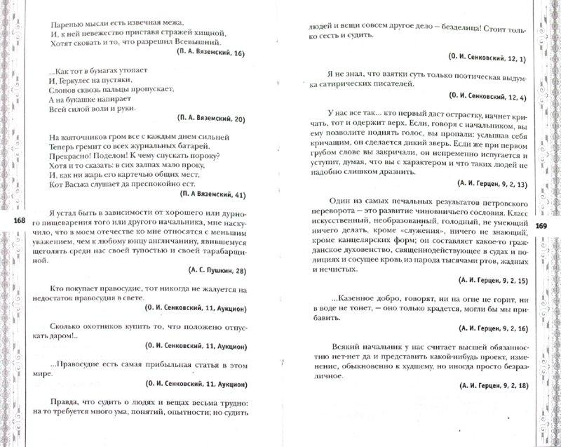 Иллюстрация 1 из 10 для Афоризмы. Русские мыслители. От Ломоносова до Герцена   Лабиринт - книги. Источник: Лабиринт