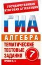 Алгебра. 7 класс: Тематические тестовые задания для подготовки к ГИА