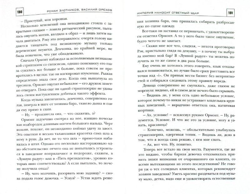 Иллюстрация 1 из 5 для Империя наносит ответный удар - Злотников, Орехов | Лабиринт - книги. Источник: Лабиринт