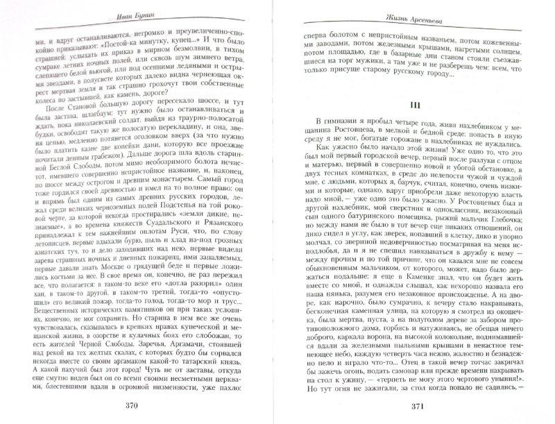 Иллюстрация 1 из 19 для Малое собрание сочинений - Иван Бунин | Лабиринт - книги. Источник: Лабиринт
