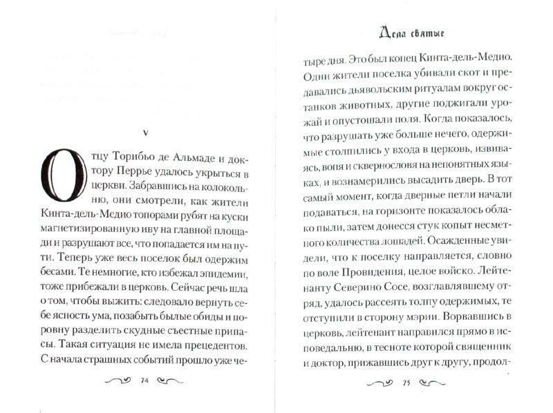 Иллюстрация 1 из 15 для Дела святые - Федерико Андахази   Лабиринт - книги. Источник: Лабиринт