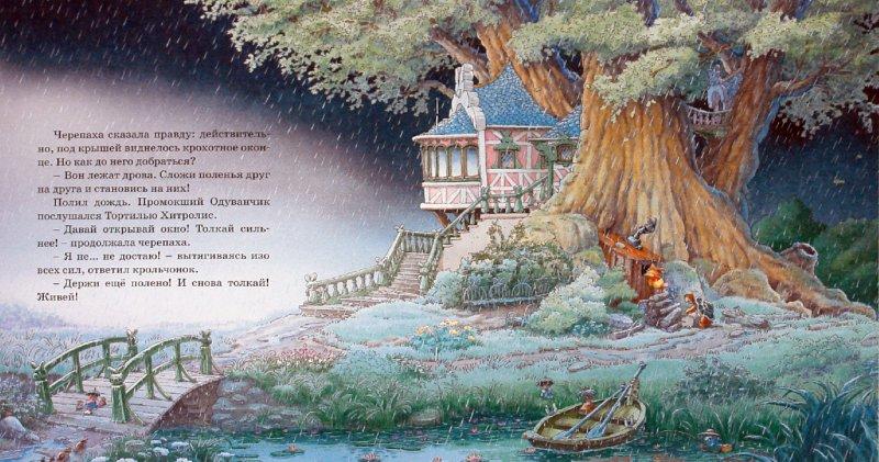 Иллюстрация 1 из 14 для Коварная Тортилья - Женевьева Юрье | Лабиринт - книги. Источник: Лабиринт