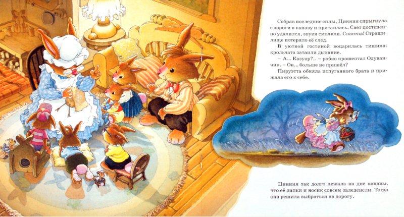 Иллюстрация 1 из 16 для Тетушка Цинния и страшилище - Женевьева Юрье | Лабиринт - книги. Источник: Лабиринт